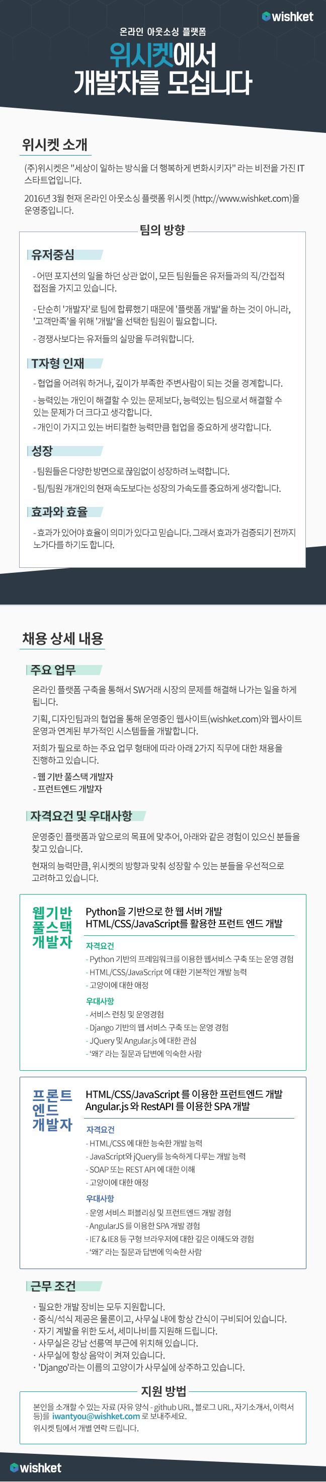 201604_wishket_채용공고_개발자_1