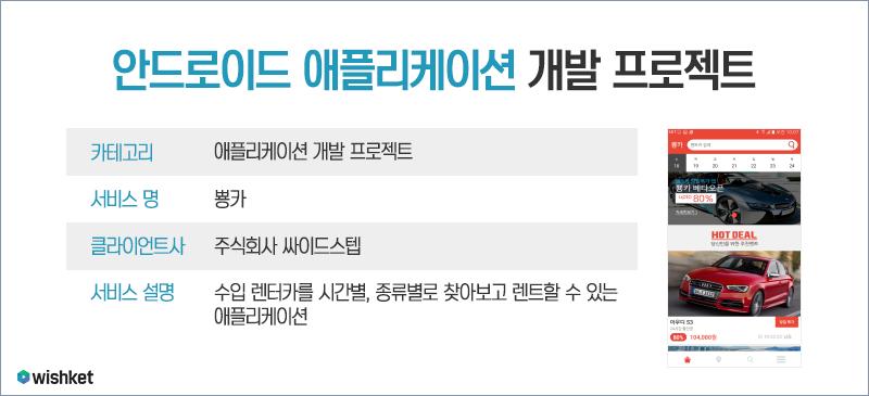 20160518_위시켓_블로그본문_뿅카