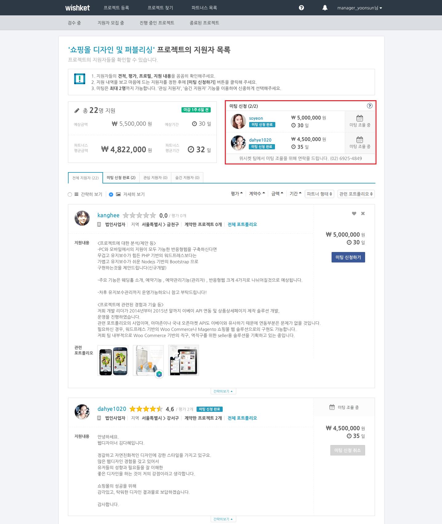 20160809_위시켓_업데이트_미팅_1