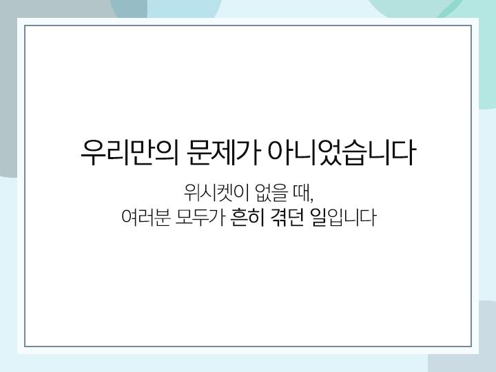 20161115_페북광고_11