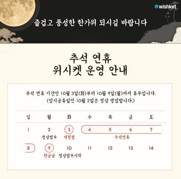 20170928_위시켓_추석 연휴 안내