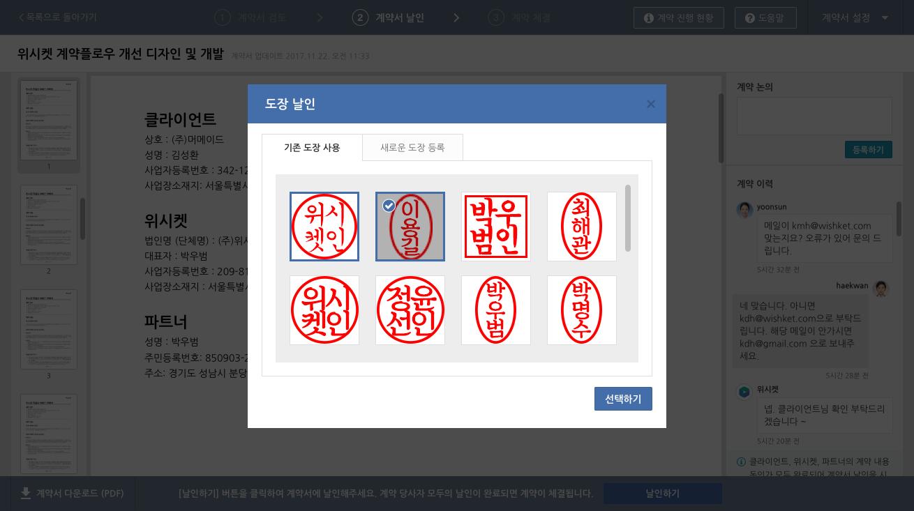 클) 도장_ 기존도장_다수