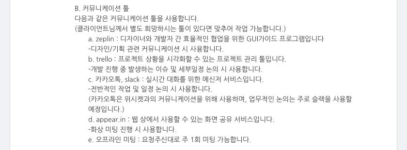 작업툴/기술 소개 작성 예시