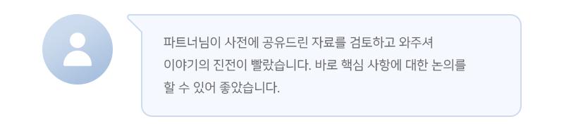 03_0_미팅_말풍선_2