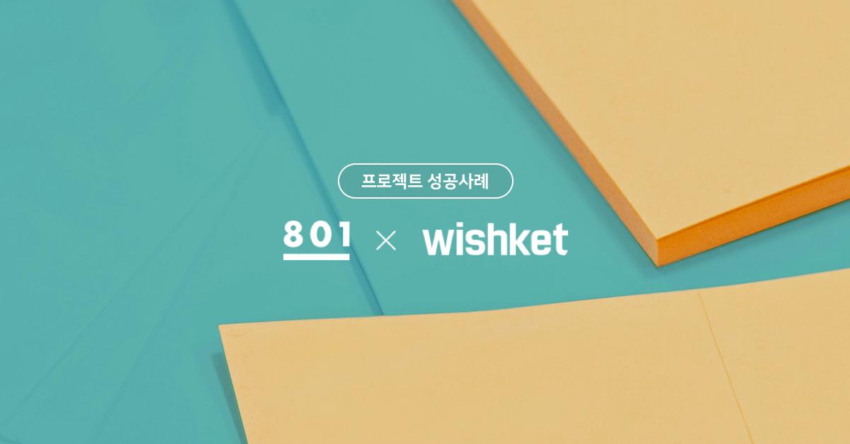 20190130_wishket_review_f