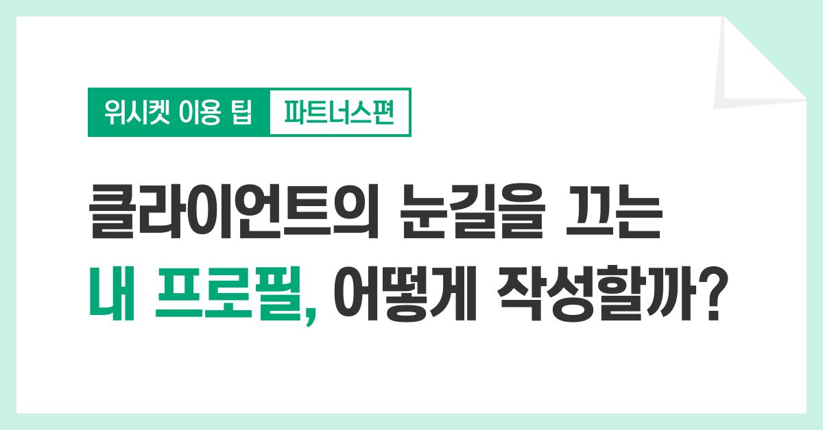 파_프로필작성_썸네일_페북