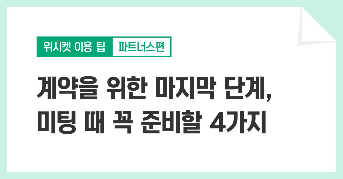 파_미팅_썸네일_페북