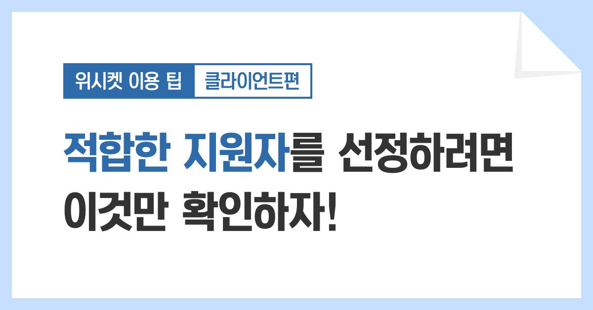 클_지원자검토_썸네일_페북