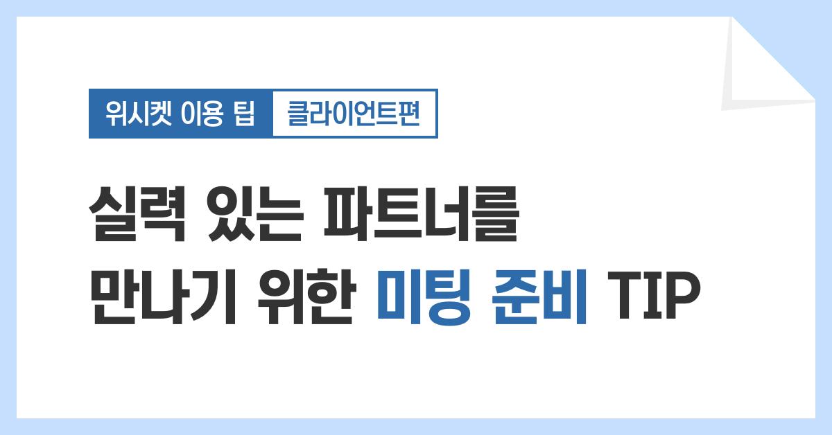 클_미팅_썸네일_페북