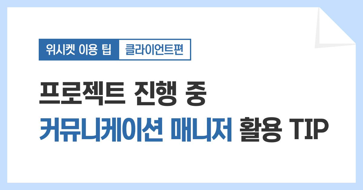 클_커뮤니케이션매니저_썸네일_페북