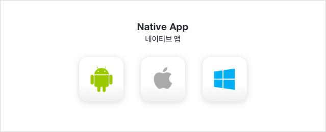네이티브 앱