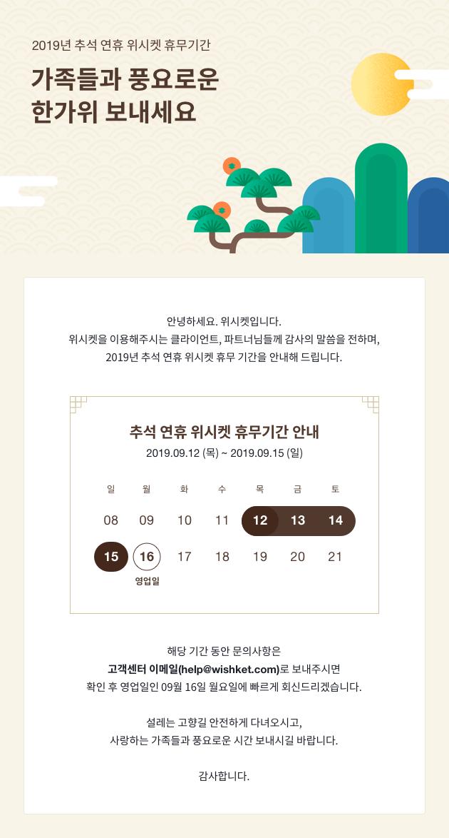 추석 공지_통이미지