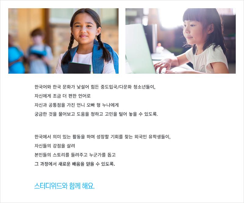 스터디 위드 소개
