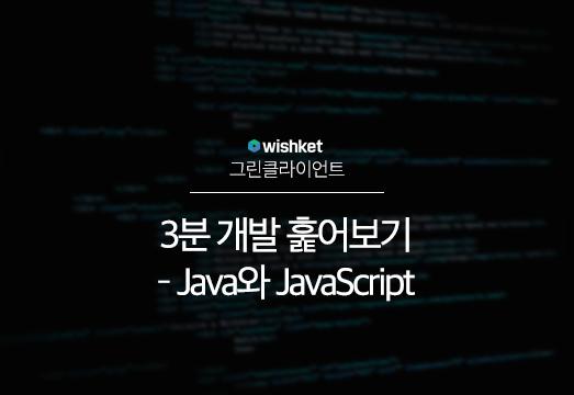 150227_wishket_GC_javajavascript_b
