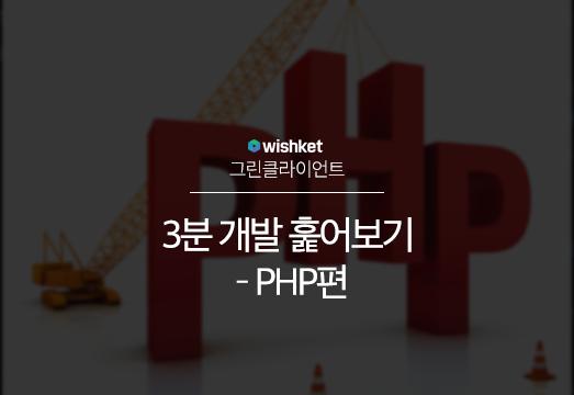 150313_wishket_GC_PHP_b