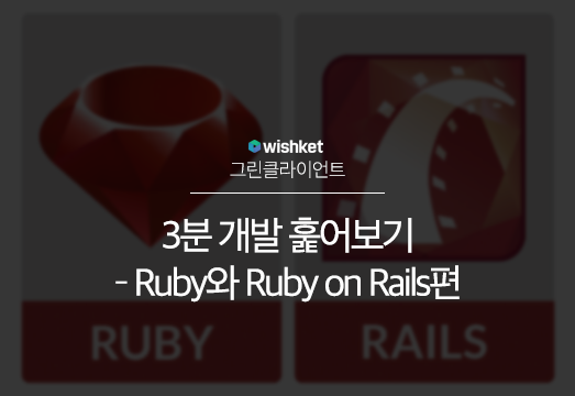 150320_wishket_GC_rubyonrails_b