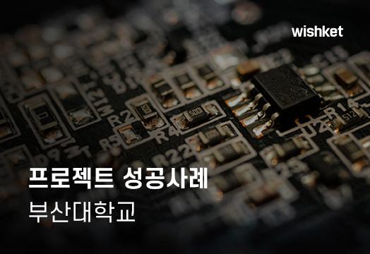 무선통신 신호 장치 설계 및 개발
