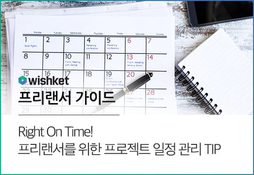 20151013_wishket_FG_f