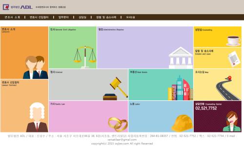 이용사례 이미지1_법무법인 소속 변호사 홈페이지 제작 (1)