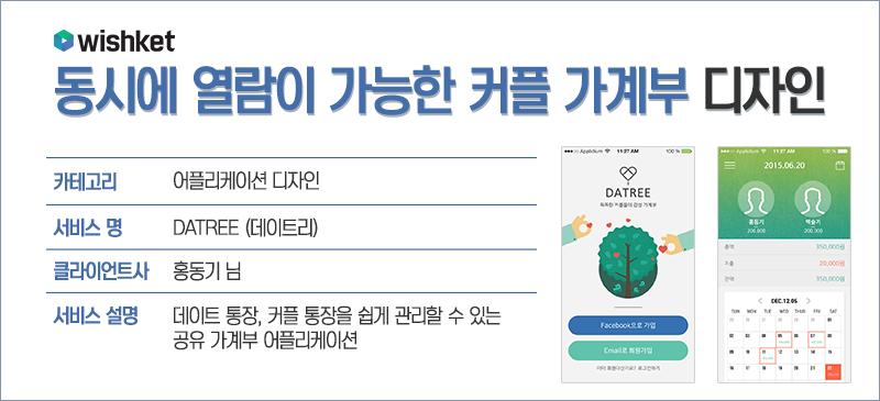 20151019_블로그본문_데이트리