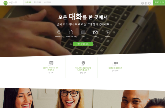 screencapture-www-google-co-kr-hangouts-1446529907010