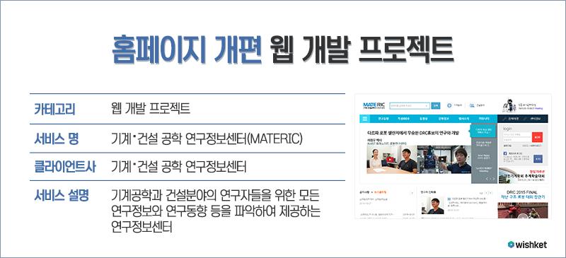 20151117_블로그본문_기계건설공학연구정보센터