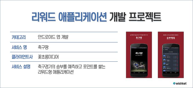20151124_블로그본문_축구팡