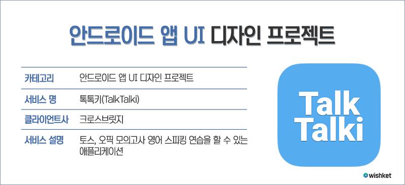 20151222_블로그본문_톡톡키