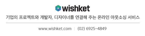 150120_wishket_blog_under